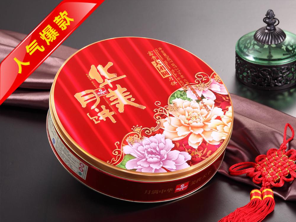 华美月饼-富贵大团圆1000g