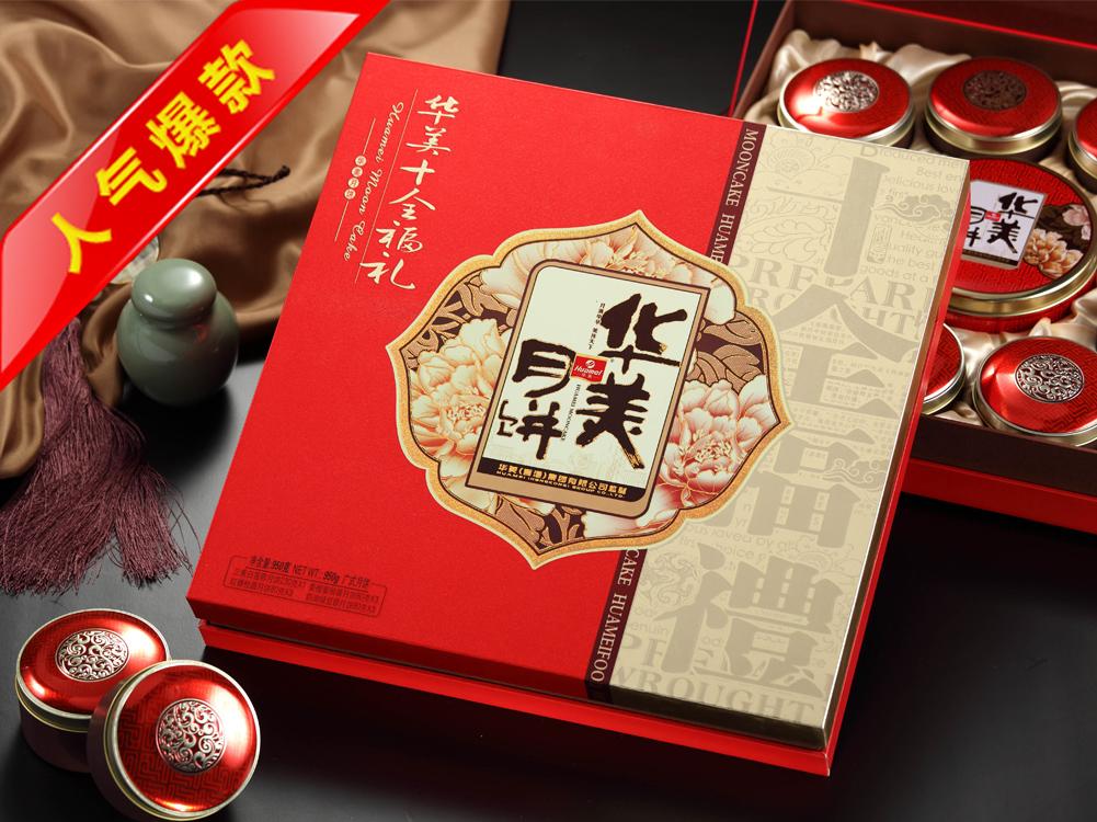 华美月饼-十全福礼950g
