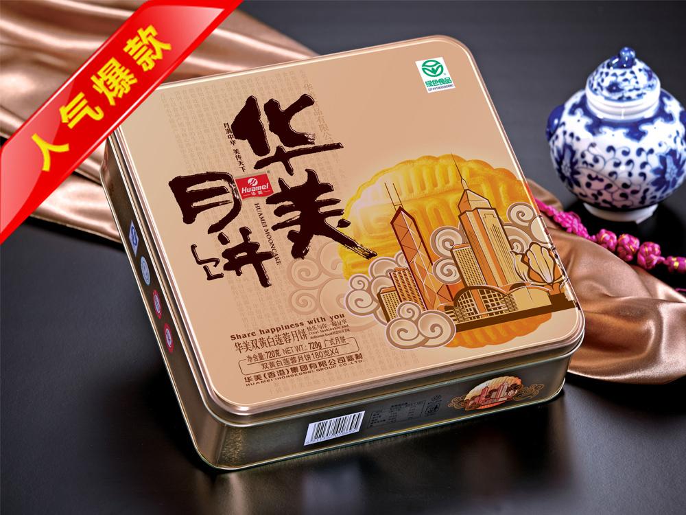 华美月饼-时尚双黄720g